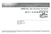理光MP W3600复合复印机 使用说明书