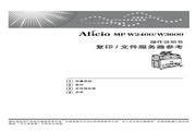 理光SP W2470复合复印机 使用说明书