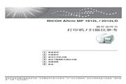 RICOH理光 MP2012LD型打印机/扫描仪 使用说明书