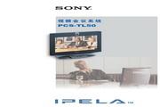 SONY 视频会议系统 PCS-TL50 说明书