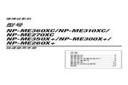 NEC NP-ME310XC投影机 使用说明书