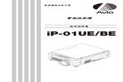 NEC iP01型实物投影机 用户手册