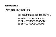 爱普生 EB-C1030WN投影机 使用说明书