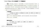 金木雨电子JMY609C1嵌入式读写模块操作手册