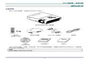 丽讯Vivitek H1080投影机 使用说明书