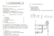 精创ECB-100型电控箱使用说明书