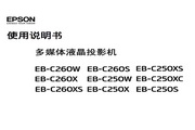 爱普生 EB-C260S投影机 使用说明书