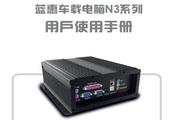 蓝惠分体式车载电脑N3系列用户手册