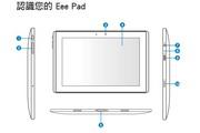 华硕ASUS EeePad TF101平板电脑使用手册