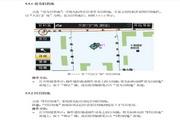 道道通PND-668A GPS导航设备使用说明书
