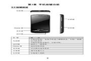 联想Lenovo A60手机说明书
