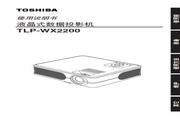 东芝 TLP-WX2200投影机 说明书