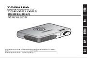 东芝 TDP-XP1影机 说明书