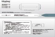 海尔 家用电热水器FCD-HX 50EI(E) 使用说明书