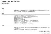西门子 FDHM228-CN消火栓按钮 使用说明书