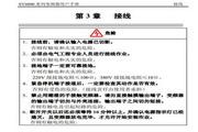 神源SY6000-G22040变频器用户手册