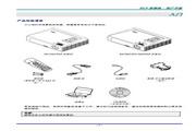 丽讯Vivitek D825MX投影机 说明书