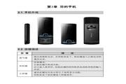 联想Lenovo S90手机 使用说明书