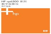 惠普(康柏) HP vp6310 Digital Projector投影机 说明书