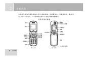 TCL 750手机 使用说明书