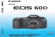 佳能EOS 60D数码相机 使用说明书
