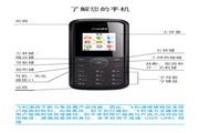 飞利浦 E102手机 说使用明书