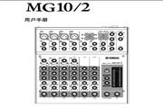 YAMAHA MG10/2调音台用户手册