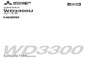 三菱 WD3300U投影机 使用说明书