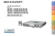 夏普 XR-H825XA投影机 使用说明书