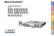 夏普 XR-M825XA投影机 使用说明书