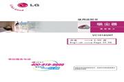 LG VC1014GNT吸尘器 说明书