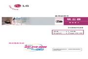 LG V-CE621CAS吸尘器 说明书