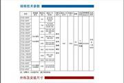 中颐ZYQ2-800/3P双电源自动转换开关使用说明书