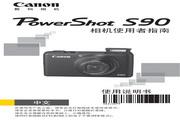 佳能 PowerShot S90数码相机 使用说明书
