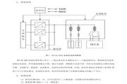 世纪新泰达PS-48/360型智能高频开关电源系统使用说明书