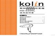 歌林 HD-035NL型吹风机 使用说明书