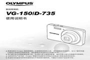 奥林巴斯 D-735数码相机 使用说明书