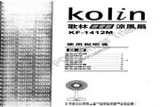 歌林 KF-1412M型凉风扇 使用说明书