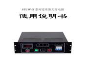 武汉新特光电stcw-g系列连续灯电源使用说明书