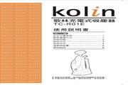 歌林 TC-R01E型吸尘器 使用说明书