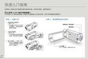 三星 HMX-Q10BP数码摄像机 使用说明书