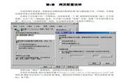 广州周立功ZNE-200T模块使用说明书