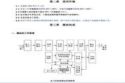 TH110D10ZZ-3电力高频开关电源模块使用说明书