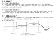 中源动力ZY-G800E-315K-3D型变频器使用说明书