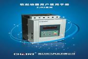 紫日 ZJR2-3110软起动器 用户使用手册