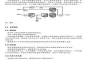 艾泰沃HURRICANE33400-800K大功率UPS电源说明书