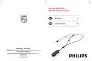 PHILIPS SHB1300型蓝牙耳机 用户手册