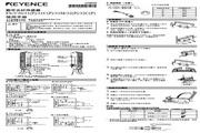 基恩士 FS-V31数字光纤传感器 使用说明书