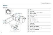 三星 SMX-F700BP数码摄像机 使用说明书