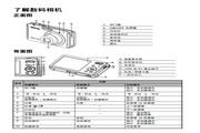 明基 W1240数码相机 使用说明书